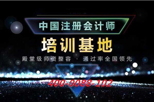 宁波2017年注册会计师报名条件】