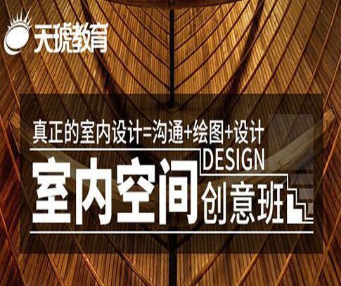 深圳天琥室内设计培训需要学哪些知识