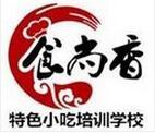 杭州食尚香小吃培训学校