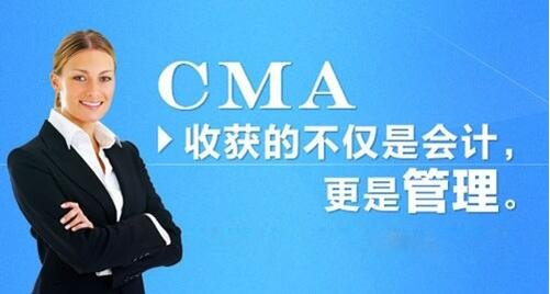 【成都CMA报名条件是什么】