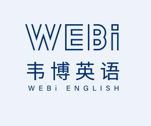 上海田林英语培训学校-韦博国际英语