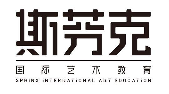 上海斯芬克国际艺术教育