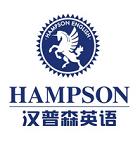 杭州汉普森英语培训机构