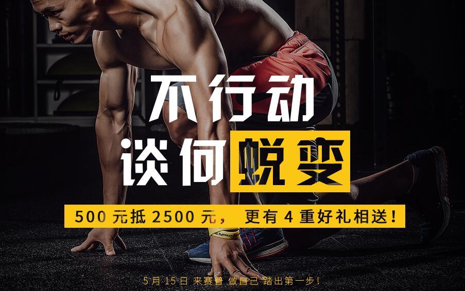 深圳学习健身教练哪家培训班比较靠谱