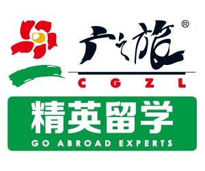 广州广之旅精英留学中心