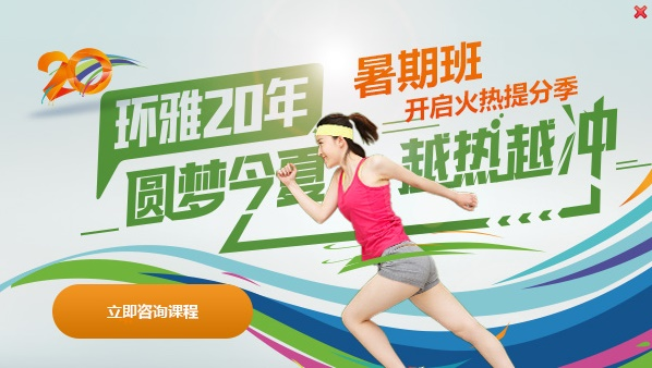 上海环球雅思培训学校