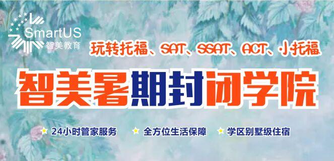 2017年北京智美学校夏季活动