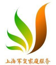 上海军奕家庭服务培训学校