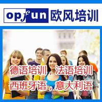 珠江新城德语培训中心