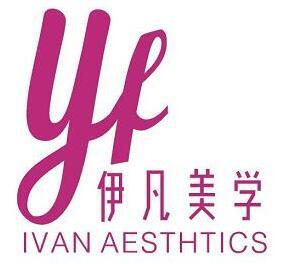 西安伊凡國際化妝培訓學校