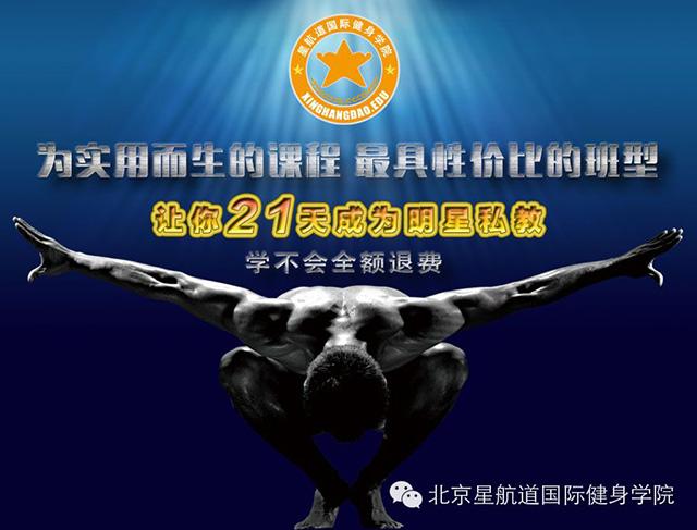 北京星航道健身教练培训中心