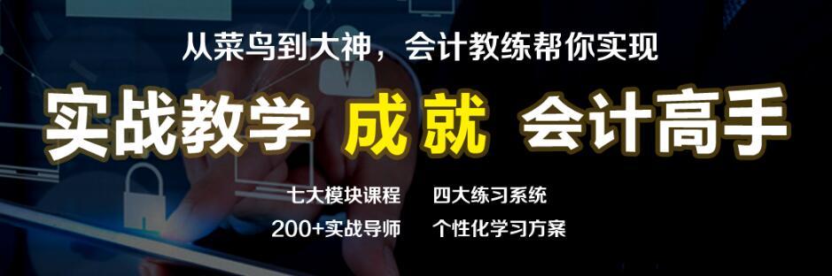 中华会计网校和会计教练网校哪个更好