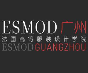 ESMOD广州