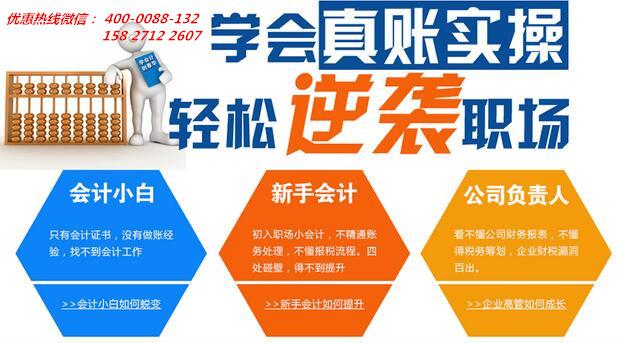 会计实操�y��yd#_武汉江夏区实操会计培训学校哪个好啊