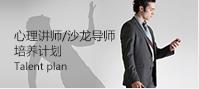 天津心理咨詢培訓學校