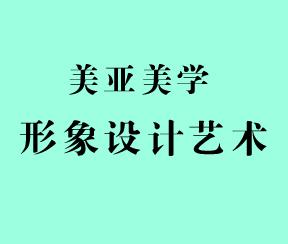 武汉美亚化妆美甲学校