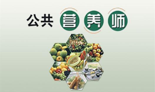 青岛营养师培训机构