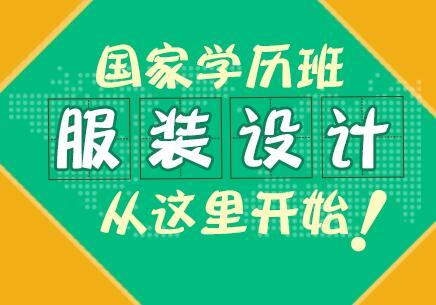 武汉香港凤凰服装设计培训学校