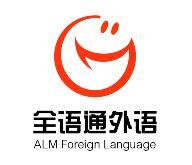 全语通外语