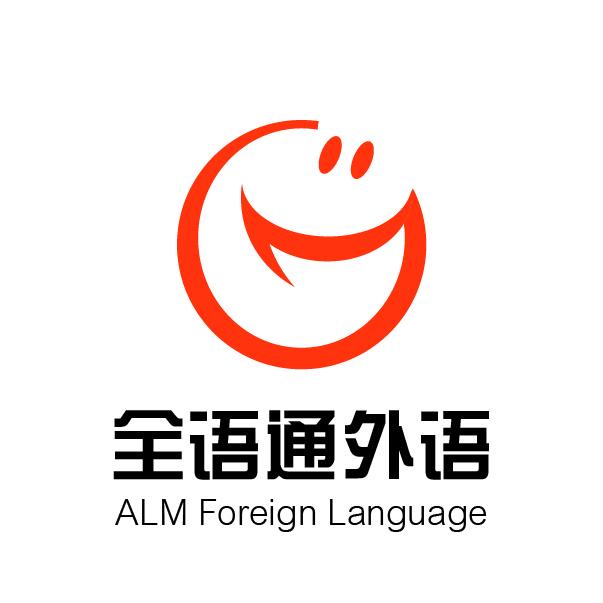 武汉全语通小语种-俄语、法语