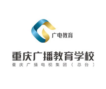 重庆广播教育培训学校