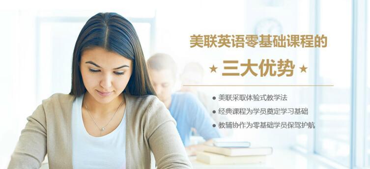 美联国际英语