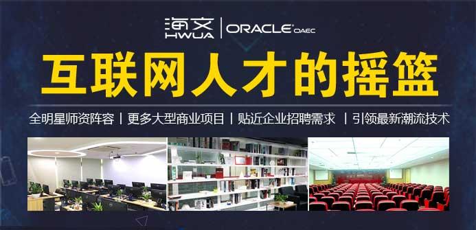 Oracle培训选甲骨文培训学校
