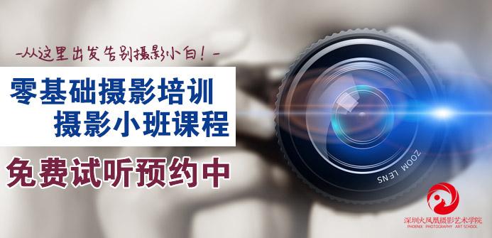 摄影培训选火凤凰摄影培训学校