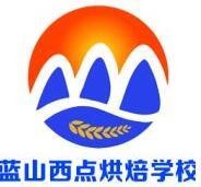 北京蓝山西点烘焙教育