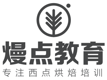 广州熳点烘培培训学校