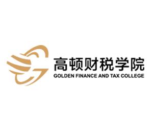 高顿财税学院(财务培训)