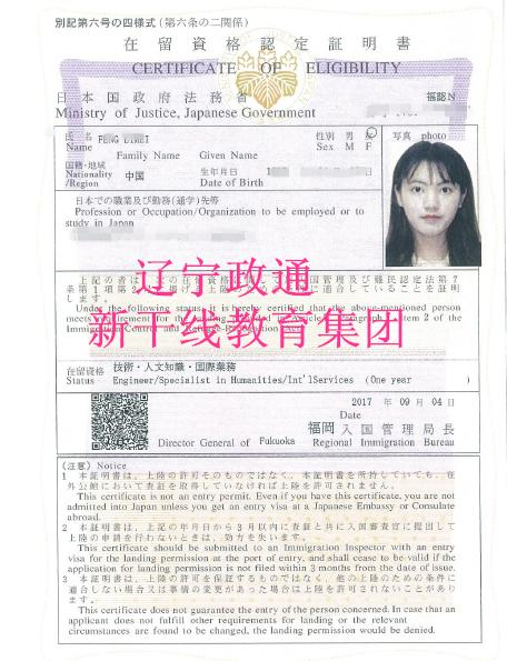 日本就业冯同学在留资格