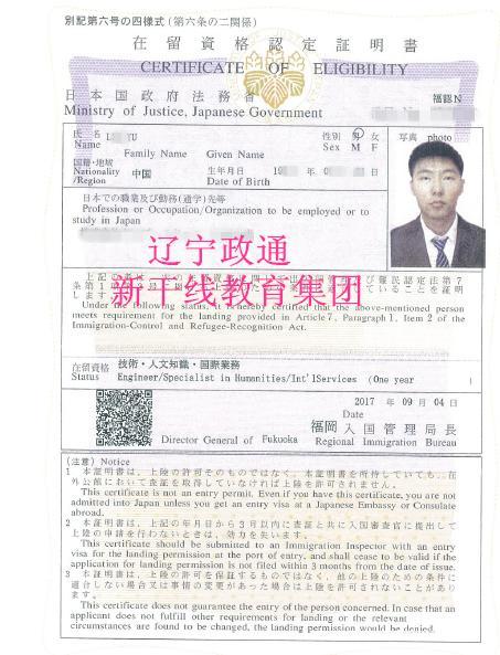 日本就业李同学在留资格