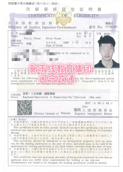 日本就业熊同学在留资格
