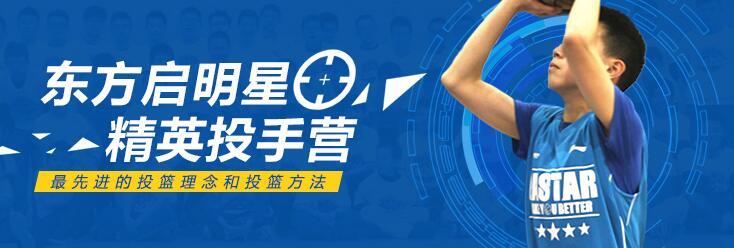 武漢東方啟明星籃球訓練營