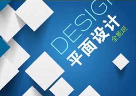 西安零基础平面设计培训班