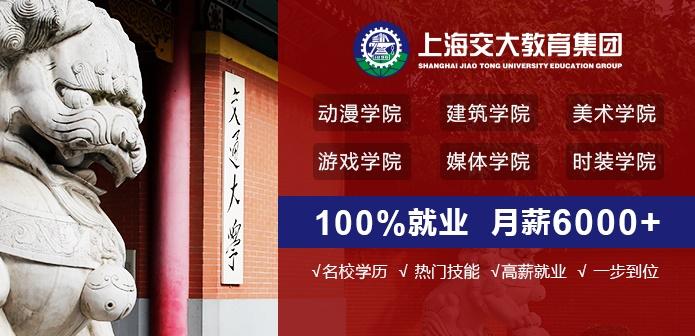 上海交通大学南洋教育学院
