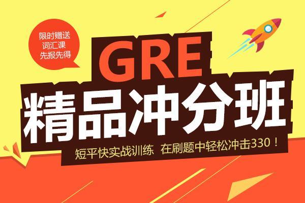 南京环球雅思GRE冲分班