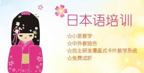 武汉全语通日语培训学校