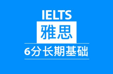武汉新航道雅思6分培训班