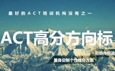 天津环球雅思ACT培训学校
