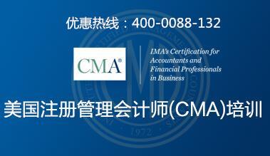 武汉仁和美国注册管理会计师培训班