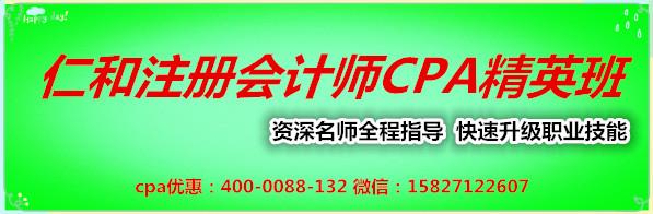 武汉的注册会计师考试报名时间,武汉仁和注册会计师培训班
