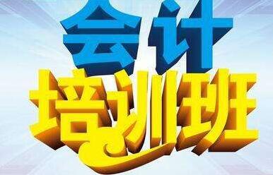 天津河西区会计培训学校