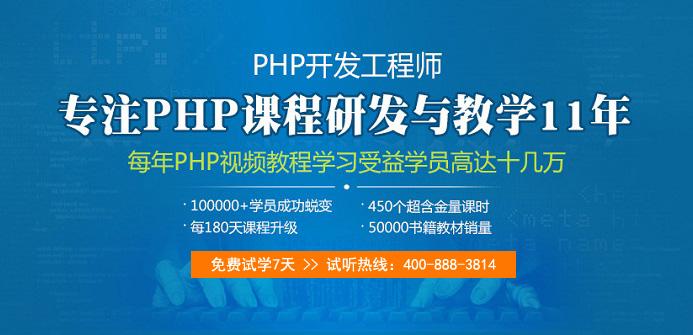 上海PHP开发工程师培训