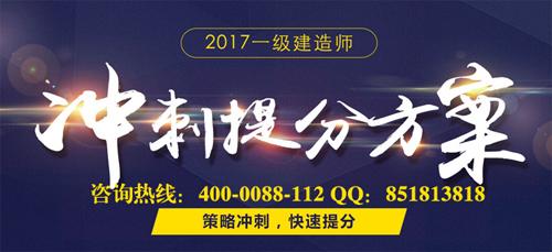 邯郸一级建造师全程保障班