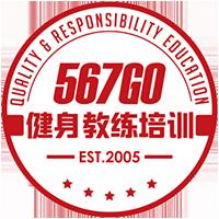 天津567GO健身教练培训学校