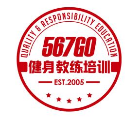 成都567GO健身教练培训
