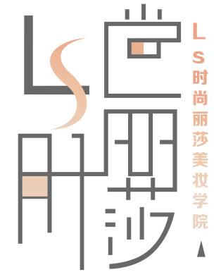 南京时尚丽莎美妆学院