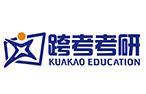 广州跨考考研教育